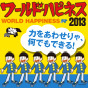 WORLD HAPPINESS 2013 特集