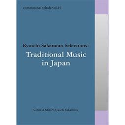 坂本龍一総合監修による音楽全集シリーズ『commmons: schola』第14巻のテーマは、『日本の伝統音楽』!