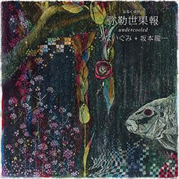 坂本龍一の最新作は、沖縄民謡女性4人グループ「うないぐみ」とのコラボレーションチャリティシングル。