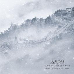韓国映画「天命の城」、坂本龍一が手がけるオリジナル・サウンドトラックのアナログ盤