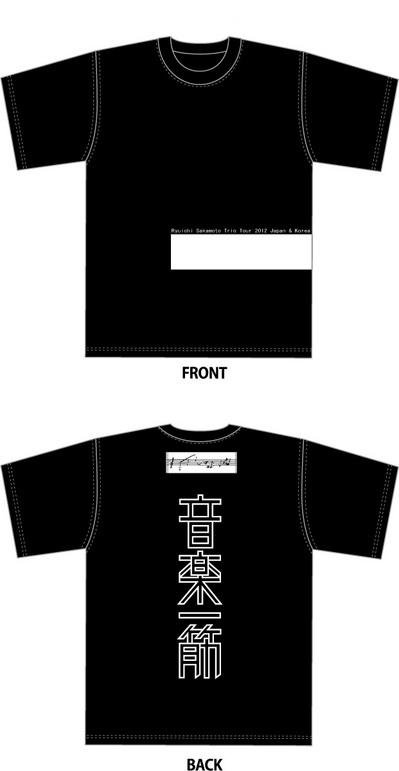 トリオツアーTシャツ.jpg