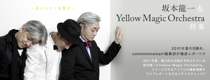 坂本龍一&Yellow Magic Orchestra特集