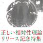 『正しい相対性理論』リリース記念特集
