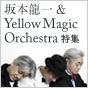 坂本龍一&Yellow Magic Orchestra特集
