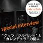 naomi & goro & 菊地成孔「calendulra」発売記念特集!