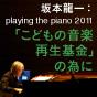 坂本龍一:playing the piano 2011 ~「こどもの音楽再生基金」の為に~特集