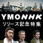 Yellow Magic Orchestra『YMONHK』リリース記念特集