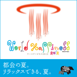 WORLD HAPPINESS 2012 特集